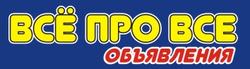 Логотип газеты объявлений «Всё про все объявления»